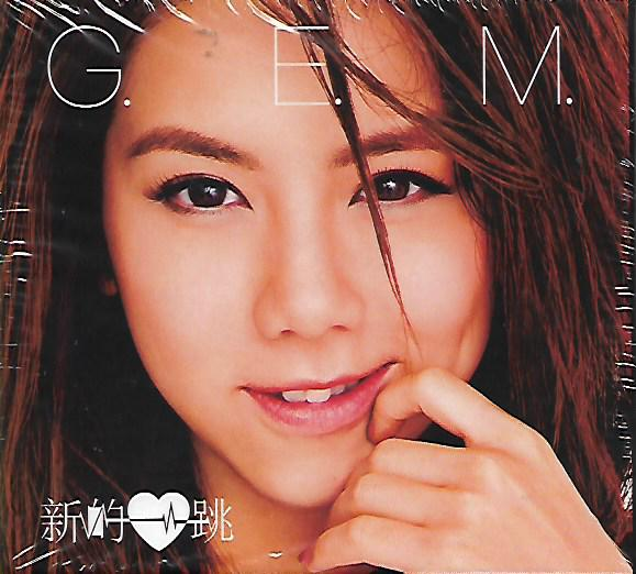 gem heartbeat china cd front